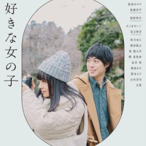 【日本映画】「僕の好きな女の子〔2020〕」を観ての感想・レビュー