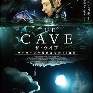 【洋画】「THE CAVE サッカー少年救出までの18日間〔2020〕」を観ての感想・レビュー