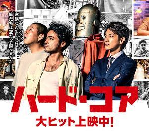 【iTunes Store】「ハード・コア」今週の映画 102円レンタル
