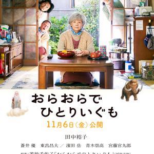 【日本映画】「おらおらでひとりいぐも〔2020〕」を観ての感想・レビュー