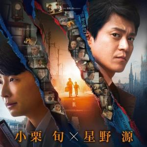 【日本映画】「罪の声〔2020〕」を観ての感想・レビュー