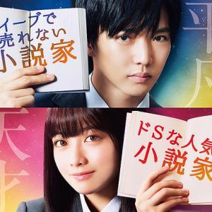 【日本映画】「小説の神様 君としか描けない物語〔2020〕」を観ての感想・レビュー