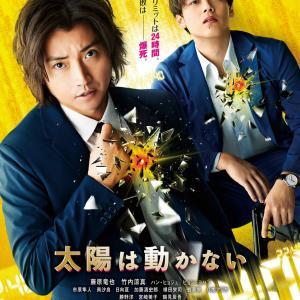 【日本映画】「太陽は動かない〔2021〕」を観ての感想・レビュー
