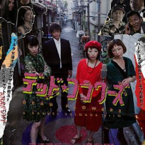【日本映画】「デッド・フラワーズ〔2020〕」を観ての感想・レビュー