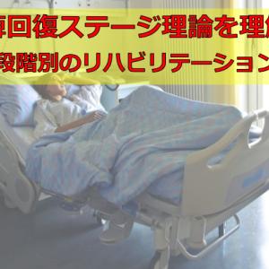 運動麻痺回復ステージ理論を理解する。〜段階別のリハビリテーション〜