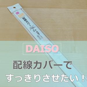 【ダイソー】配線カバーでコードをすっきりさせたい!