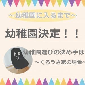 【幼稚園決定‼】幼稚園選びの決め手は?~くろうさ家の場合~