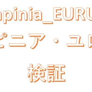 Nanpinia_EURUSD (ナンピニア・ユロドル)って市販のEAで神レベルじゃねえのかよ!ってな訳で検証します。