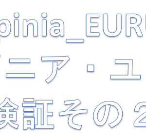 Nanpinia_EURUSD (ナンピニア・ユロドル)検証その2~過去のドローダウンから特徴を掴む