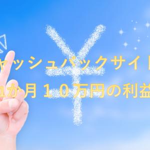 【保存版】FXキャッシュバックサイト利用で1か月10万円の利益