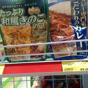 ぶんちゃんの潜入レポ~スーパーマーケット編~ Part.2