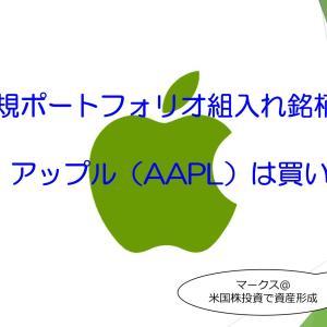 【MSFT・AAPL比較】                                                  マークス、ポートフォリオ新規組入れ銘柄を検討する。