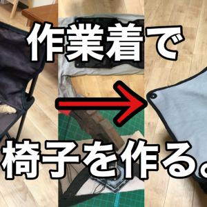 【DIY】作業着でアウトドアチェアを作ってみた。〜完結編!〜