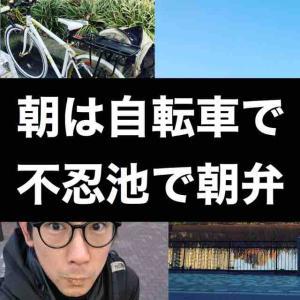 【朝活】自転車で現場まで行ってみた🙌