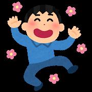 5月から緩和される!!