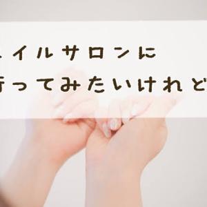 ネイルサロンに行ってみたいけれど… * 島根 松江 安来 米子 ネイルサロン ネイルフローレ