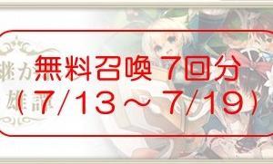 【グリムエコーズ】7月第3週の無料召喚の結果! (7/13~7/19)