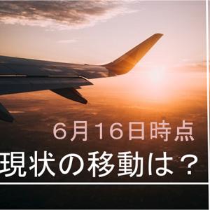 【6月16日】日本-アメリカ間の移動の現状