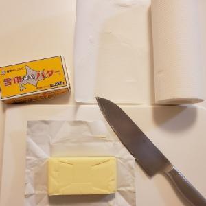 【楽家事】計量せずにすぐ使えるバターのおすすめ収納方法は?包丁+〇〇でスパッと切れて後片付けも楽にできます♪