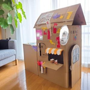 【おうち時間の遊び】子供の秘密基地、段ボールハウスを手作り♪子供はもちろん親にも最高だった理由