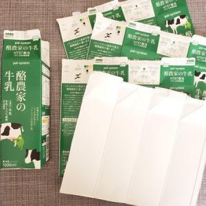 【ラク家事】牛乳パックは捨てずに活用♪キッチンでのおすすめ活用法3つ