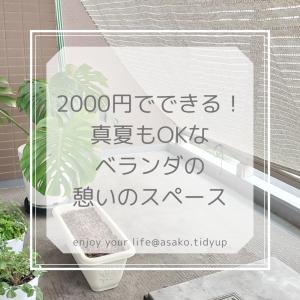 【子どもと暮らす】2000円でできる!真夏もOKなベランダの憩いのスペース♪