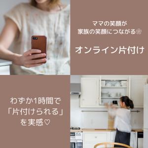 【オンライン片付け】オンライン片付けでここまで変わる!キッチン棚のビフォーアフター&嬉しいご感想♪