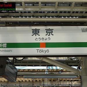 [161] <駅名標コレクション>JR東日本 東海道本線・伊東線