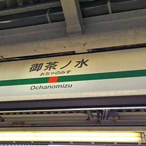 [174] <駅名標コレクション>JR東日本 中央線
