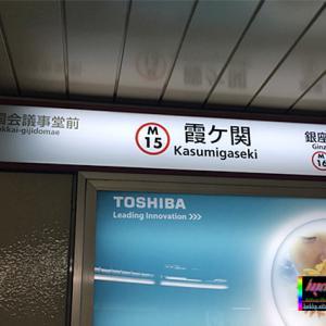 [284] <駅名標コレクション>東京地下鉄(東京メトロ) 丸ノ内線