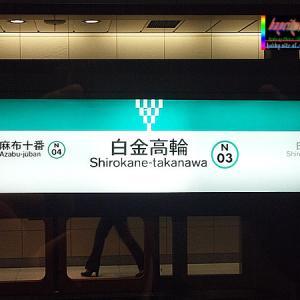 [300] <駅名標コレクション>東京地下鉄(東京メトロ) 南北線