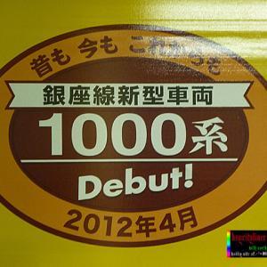 [504] <方向幕・サボ・ロゴコレクション>東京地下鉄(東京メトロ) 日比谷線以外