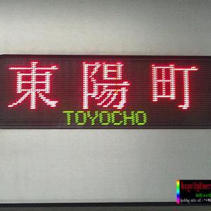 [505] <方向幕・サボ・ロゴコレクション>東京メトロ直通他社車両
