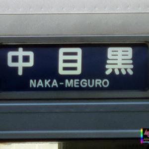 [510] <方向幕・サボ・ロゴコレクション>東武鉄道 地下鉄日比谷線直通