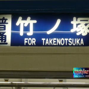 [511] <方向幕・サボ・ロゴコレクション>東武鉄道 伊勢崎線系統