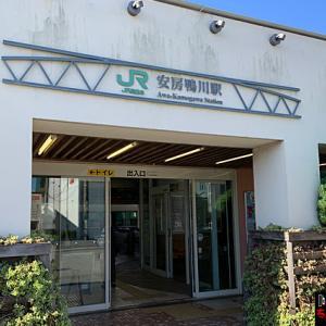 [519] JR東日本 安房鴨川駅