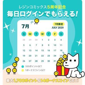5周年記念!7月限定ボーナスコイン・ポイント支給キャンペーン実施中