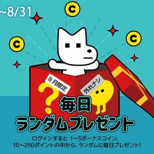 【8月限定】【外れナシ】毎日ランダムプレゼント・キャンペーン実施中