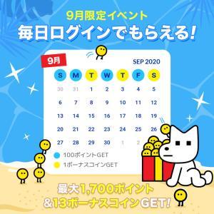 【9月限定】『毎日ログインボーナス』キャンペーン進行中!