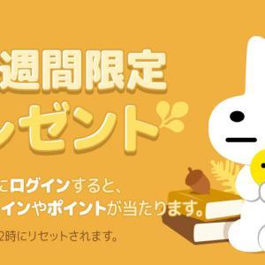 【読書週間】9月のサプライズイベント!