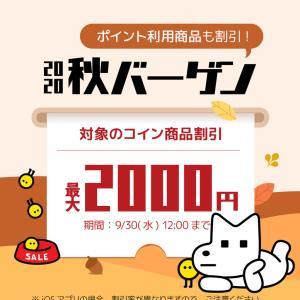 秋のバーゲン!『ポイント利用コイン商品』など、割引キャンペーン!(最大2000円お得!)