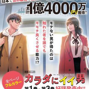 【お知らせ】人気作品『カラダにイイ男』第2巻重版出来!