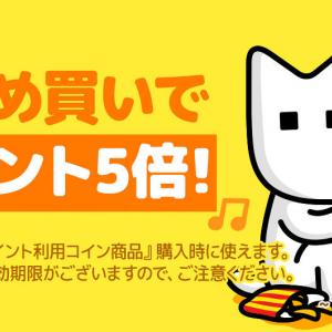 11月のゲリライベント『ポイント』ゲット&割引キャンペーン」!(~11/16 正午まで)