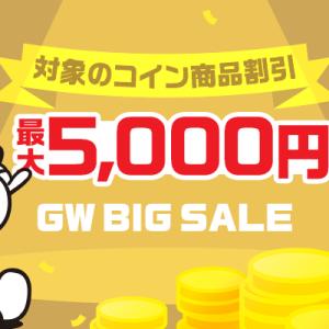 【SALE】『GW BIG SALE』:最大5000円割引!