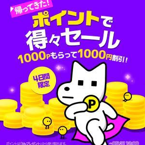 【SALE】『ポイントで得々セール』:1000ポイントもらって、1000円割引!