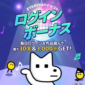 『EVERYDAYイイコト!』 6月にもミッション・ログインボーナス!
