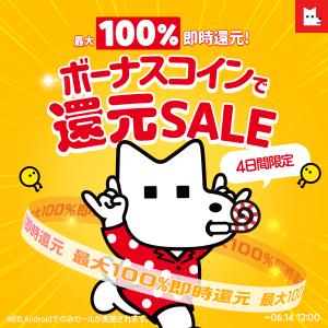 【SALE】『ボーナスコインで還元SALE』:対象商品購入して、最大100%還元してもらおう!