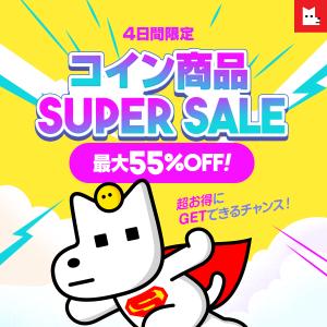 【SALE】『コイン商品 SUPER SALE』:4日間限定★最大55% OFF★