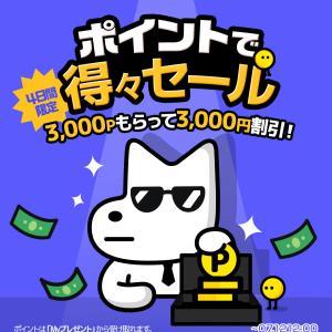 【SALE】『ポイントで得々セール』:3000ポイントもらって、3000円割引!