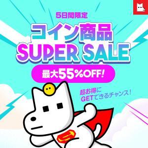 【SALE】『コイン商品 SUPER SALE』:5日間限定★最大55% OFF★